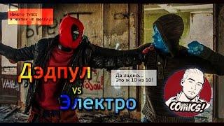 getlinkyoutube.com-DEADPOOL  vs ELECTRO [Дэдпул против Электро]