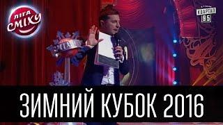 getlinkyoutube.com-Лига Смеха - Зимний Кубок 2016 | Полный выпуск - 09.01.2016.