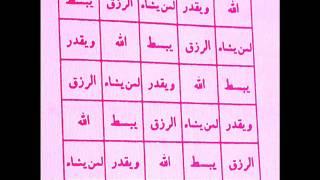 getlinkyoutube.com-وفق روحانى للرزق , وفق روحانى لتيسير الامور , الشيخ عطية عبد الحميد