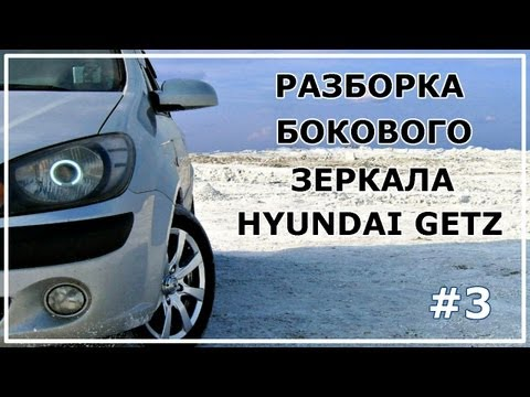 Разборка бокового зеркала Hyundai Getz
