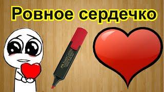 getlinkyoutube.com-Как нарисовать идеально ровное сердечко. How to make a smooth heart