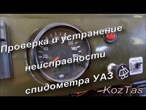Проверка и устранение неисправности спидометра УАЗ 'буханка