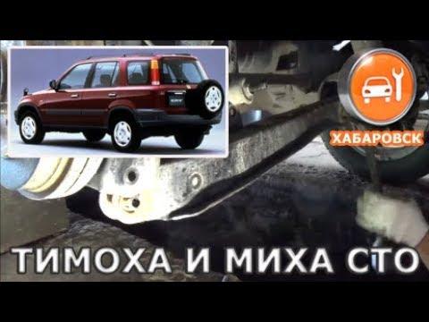 Honda CR-V RD1 - Задние поперечные рычаги и 7 лет стойкам