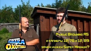 getlinkyoutube.com-Ружье Browning A5 Super Magnum (ТВ-программа)