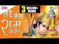 Latest Hanuman Bhajan 2014 | Tere Jaisa Ram Bhagat [Lord Hanuman Bhajan] by Mukesh Bagda