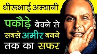 Dhirubhai Ambani Success Story In Hindi | Reliance Industries Founder Biography | Motivational Video