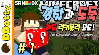 getlinkyoutube.com-잠간수와 죄수들!! [경찰과 도둑: 레드 럭키블럭 #1편] 마인크래프트 Minecraft - Red LuckyBlock Cops and Robbers - [도티]