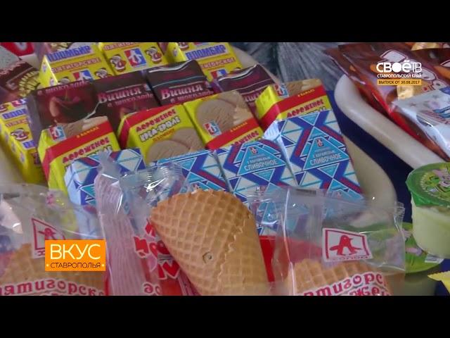 Краевой конкурс «Вкус Ставрополья-2017»