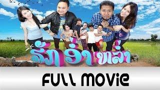 getlinkyoutube.com-Huk aum lum - Lao Movie [Full Movie]