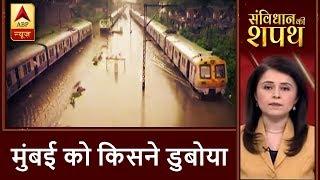 ABP News LIVE | मुंबई को किसने डुबोया | ABP News Hindi