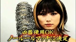 getlinkyoutube.com-SMASH.21 - TAKUYA KITO vs MIO SHIRAI