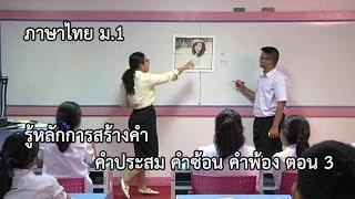 getlinkyoutube.com-ภาษาไทย ม.1 รู้จักการสร้างคำ คำประสม คำซ้อน คำพ้อง ตอนที่ 3 ครูละอองดาว ชาวกงจักร์