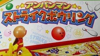 getlinkyoutube.com-Anpanman bowling アンパンマン おもちゃ ストライクボーリング