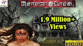 getlinkyoutube.com-Latest Tamil New Movie Sonna Pochu Horror Tamil Full Movie HD1080 Exclusive  |Latest Release HD1080