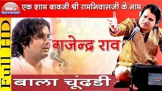 getlinkyoutube.com-बाला चुंदड़ी । Bala Chundadi । Gajendra Rao । Ramniwas Rao Hit Bhajan । Raoji Ki Dhani Live 2016