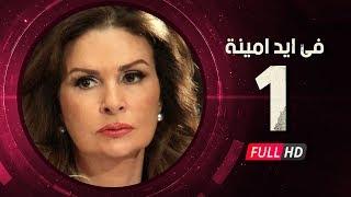getlinkyoutube.com-Fi Eid Amina Eps 01 - مسلسل في أيد أمينة - الحلقة الأولى - يسرا وهشام سليم