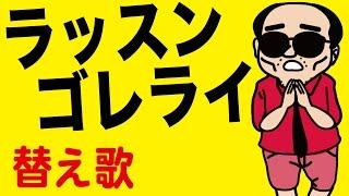 getlinkyoutube.com-【替え歌】ラッスンゴレライ(8.6秒バズーカーのネタをヒコカツが下品な歌詞で熱唱)