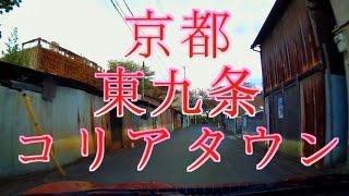 getlinkyoutube.com-東九条コリアタウン(京都市)前面展望ドライブ Koreatown of Kyoto