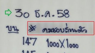 getlinkyoutube.com-3ตัวตรง หวย อ. คม (ชอบส่วนตัว ) งวดวันที่ 30/12/58