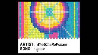 getlinkyoutube.com-เพลง ลูกอม - WhatChaRaWaLee [official audio]