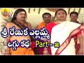 Renuka Yellamma Oggu Katha Full  || Part - 2 || Telugu Devotional Folk Movies