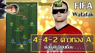 getlinkyoutube.com-แผน 4-4-2 ดาวทอง A ต่อบอล สวน เถื่อน+รีวิว Rooney 10W [FIFA Watafak]