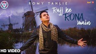 Rajj Ke Rona Main - Romy Tahlie   Latest Punjabi Songs 2017   Tahliwood Records