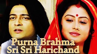 getlinkyoutube.com-Purna Brahma Sri Sri Harichand | Bengali Full Movie | Firdous Ahmed