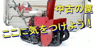 getlinkyoutube.com-中古除雪機購入についての考察