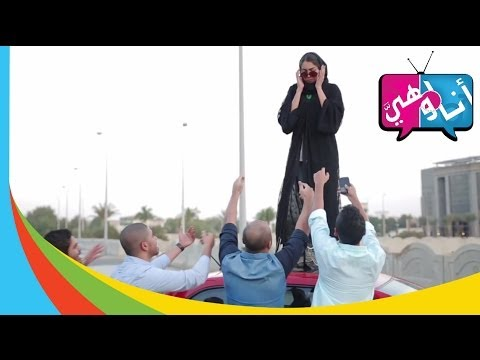 ( @AnaWHeya 3 | التحرش الجنسي في السعودية | #أنا_و_هي ٣ )
