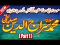 Moulana Siraj-ud-Din Siddiqui SHAN-E-RASOOL Qayamat Ka Manzar aur Qayamat Kay Din Kya Ho ga part 1