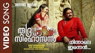 Ninnale Innen song from Rudra Simhasanam