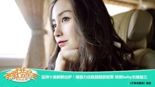 getlinkyoutube.com-《芒果捞星闻》 Mango Star News:杨蓉力压赵丽颖获亚洲十美冠军【芒果TV官方版】