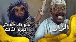 getlinkyoutube.com-سوالف طفاش - الجزء 3 الحلقة 25 - الزار