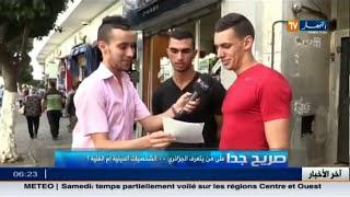 getlinkyoutube.com-صريح جدا : على من يتعرف الجزائري ... على الشخصيات الدينية أم الفنية ؟