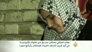 getlinkyoutube.com-طالب وذكريات سجن أبوغريب