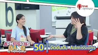 AdGang60 : 50 จัดอันดับ Admissions