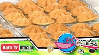 getlinkyoutube.com-ครัวคุณต๋อย 1 ต.ค. 57 (2/2) ขนมไข่โบราณ ร้านเจ๊เล็ก ขนมไข่