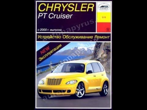 Руководство по ремонту CHRYSLER PT CRUISER