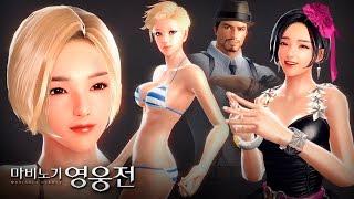 Mabinogi Heroes (Vindictus) - Beauty & Avatar Shop updates - F2P - KR/JP/CN