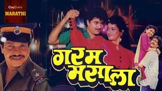 getlinkyoutube.com-Garam Masala | Prashant Dhamle, Rekha Rao | Superhit Marathi Movies