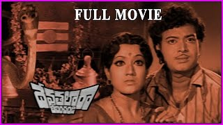 getlinkyoutube.com-Devathalara Deevinchandi Telugu Full Movie - Ranganath, Prabha - V9videos