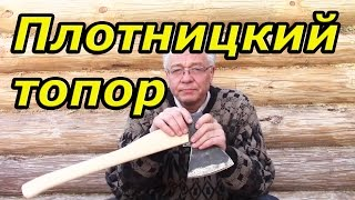 getlinkyoutube.com-Плотницкий топор