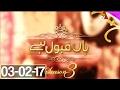 Haan Qabool Hai - 3 Feburary 2017 | ATV