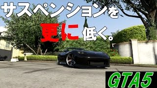 getlinkyoutube.com-【GTA5】サスペンションを更に下げる方法《駄犬》
