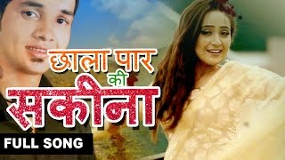 getlinkyoutube.com-CHHALA PAR KI SAKEENA | LATEST GARHWALI SONG 2017 गढ़वाली SUPERHIT RIWAZ MUSIC