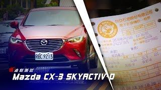 getlinkyoutube.com-Mazda CX-3 Skyactiv-D油耗測試:傻眼!高速 / 市區都很殺