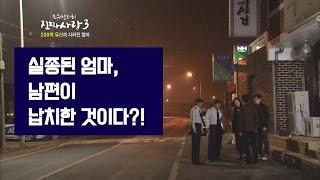 getlinkyoutube.com-실종된 엄마, 남편이 납치한 것이다?! [진짜 사랑 시즌3-6]-채널뷰