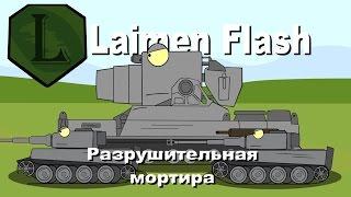 getlinkyoutube.com-World of Fun Tanks: Разрушительная мортира.