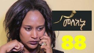 Meleket Drama መለከት 88 - Episode 88